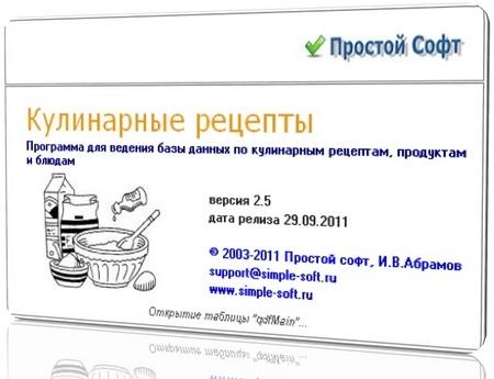 Кулинарные рецепты 2.5
